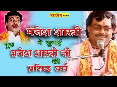दिल्ली में मंजेश शास्त्री ने सुनाई गुरु ब्रजेश शास्त्री जी की प्रसिद्ध तर्ज -- Manjesh Shastri