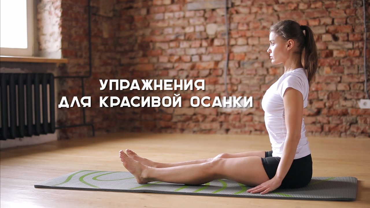 Упражнения для лфк при 2 степени сколиоза