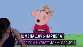 """РЕАКЦИЯ НА МУЛЬТИК """"ШМЕПА ДОЧЬ НАРДЕПА"""""""
