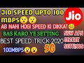 Secret Setting to Increase Jio Internet Speed on Android Mobile | For All Sim Card