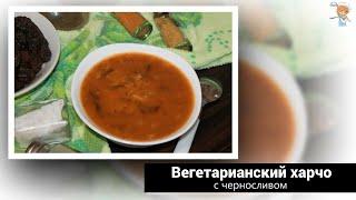 Знаменитый пряный суп – вегетарианский харчо с черносливом! Питаться вкусно можно и без мяса!