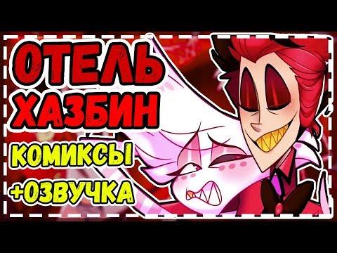 Отель Хазбин Озвучка комиксов и фанфик Аластор + Энджел Даст