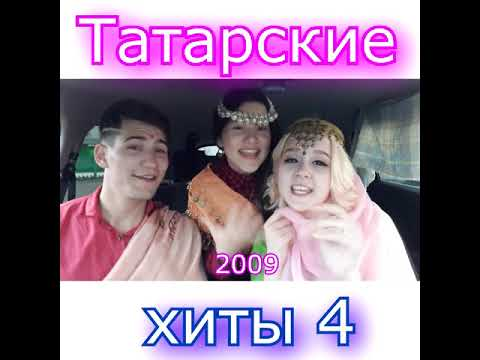 Татарские хиты 4 выпуск