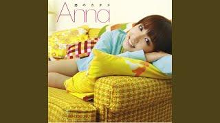 Anna(BON-BON BLANCO) - 恋のカタチ