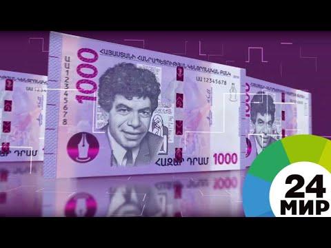 ЦБ Армении подготовил к выпуску пластиковые банкноты - МИР 24