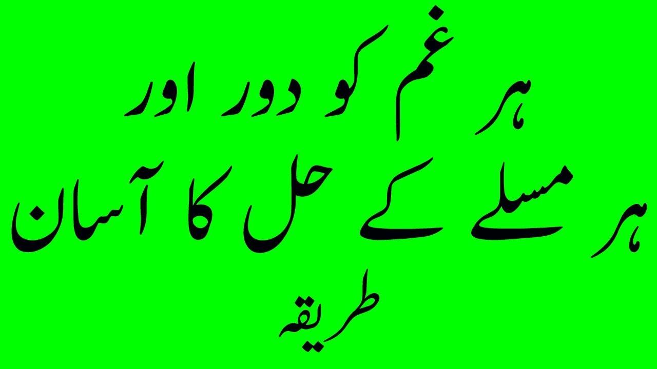 Darood E Pak Ka Wazifa