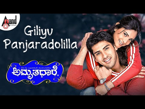 Download Film Amrithadhare Full Movies