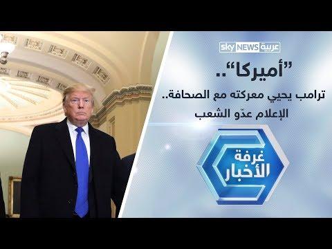 ترامب يحيي معركته مع الصحافة.. الإعلام عدّو الشعب  - نشر قبل 5 ساعة