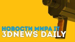 3DNews Daily 972: Deezer FLAC в России, изменение правил YouTube, первое видео на Kodak Super 8
