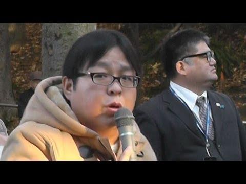 国賊 山本太郎は辞職、国外追放!桜井誠,在特会 杉並街宣 2013.11.23