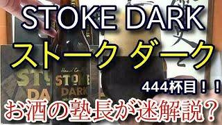 【ビール】【ストーク ダーク(STOKE DARK)】お酒 実況 軽く一杯(444杯目) ビール(エール・ダークエール)  ストーク アンバー(STOKE DARK)