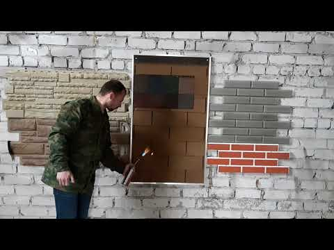 Испытание фасадных панелей из пластика, битума и бетона Роял Брик