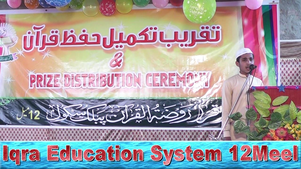 best emotional speech in urdu by school function topic etihad muslim
