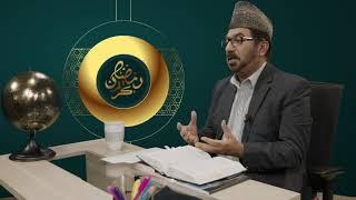 Dars du Ramadan n°29 Comment s'approcher de la lumière divine?