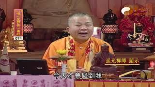 【唯心聖教安心真經74】| WXTV唯心電視台