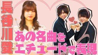 風男塾の愛刃健水くんとしても活動している、長谷川愛さんをゲストにお...