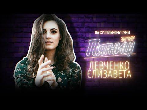 Суспільне Суми: Вечір п'ятниці на Суспільному – Єлизавета Левченко