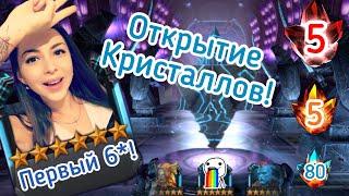 Мой первый 6*! Открытие кристаллов | 6* Crystal opening | Marvel Contest of Champions