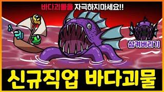 무시무시한 바다괴물이 나타났다! 어몽어스 바다괴물 모드!