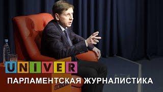 Парламентская журналистика. Мастер-класс Александра Коренникова