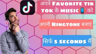 Tik tok music ringtone ...