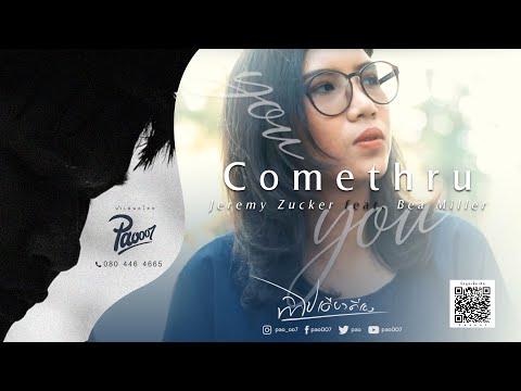 Jeremy Zucker Feat  Bea Miller Comethru MV (cover ) Pao007