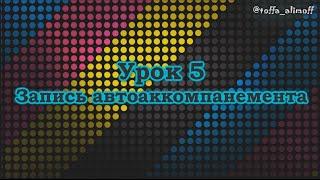 Yamaha PSR-E423. Создание Hip-hop минуса. Урок 5.  Запись автоаккомпанемента