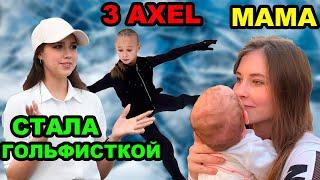 Алина Загитова стала ГОЛЬФИСТКОЙ Вероника Жилина исполнила 3 й Аксель Юлия Липницкая стала МАМОЙ