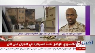 مداخلة العميد ركن أحمد عسيري مستشار وزير الدفاع
