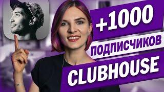 Первая 1000 в Clubhouse. Как продвигаться в клабхаус?
