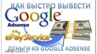 Как выводить деньги с YouTube с Adsense (регистрация в Adsense)