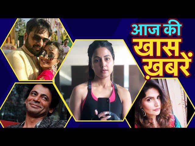 Hina Khan की FIT BODY का खुला राज, Sunil Grover पर लगा Kapil Sharma की कॉपी का आरोप, Jennifer Winget