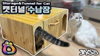 고양이터널 수납장   …