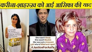 Kareena-Shahrukh Reaction On Asifa Case|| Karee...