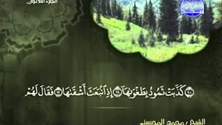 تلاوة لا توصف الشيخ محمد المحيسني سورة الشمس mohamed mhisni surat chams