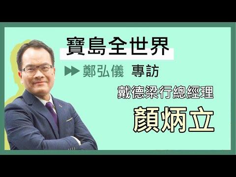 《寶島全世界》 專訪 戴德梁行總經理 顏炳立