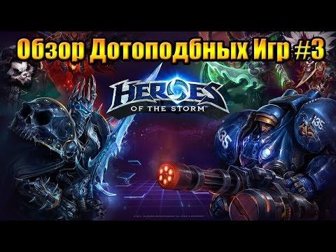 видео: Обзор Дотоподбных Игр #3 - heroes of the storm