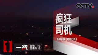 《一线》 危险行程之疯狂司机 20200617   CCTV社会与法