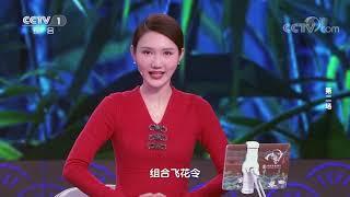 [中国诗词大会]攻擂资格争夺赛:李晶对决熊隽| CCTV