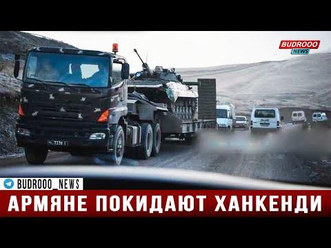 Армяне покидают Ханкенди