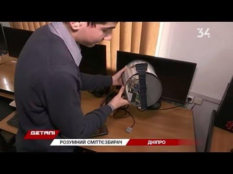34 телеканал: Восьмикласник із Дніпра створив розумний сміттєвий бак.