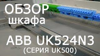 Шкаф ABB UK524N3 UK500  Обзор электрического, распределительного щита 24 АББ, советы при сборке
