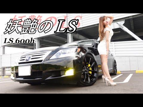レクサス【 LS600h 】エアサスのオススメ車高はコレ!!!!運転してみた❤