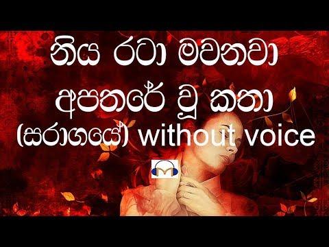 Saragaye Karaoke (without voice) සරාගයේ