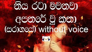 Saragaye Karaoke (without voice) සරාගයේ