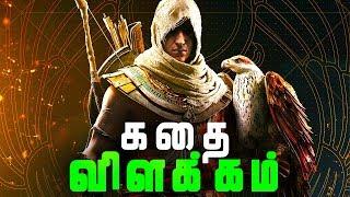 Assassins Creed Origins Full story - Explained in Tamil (தமிழ்)