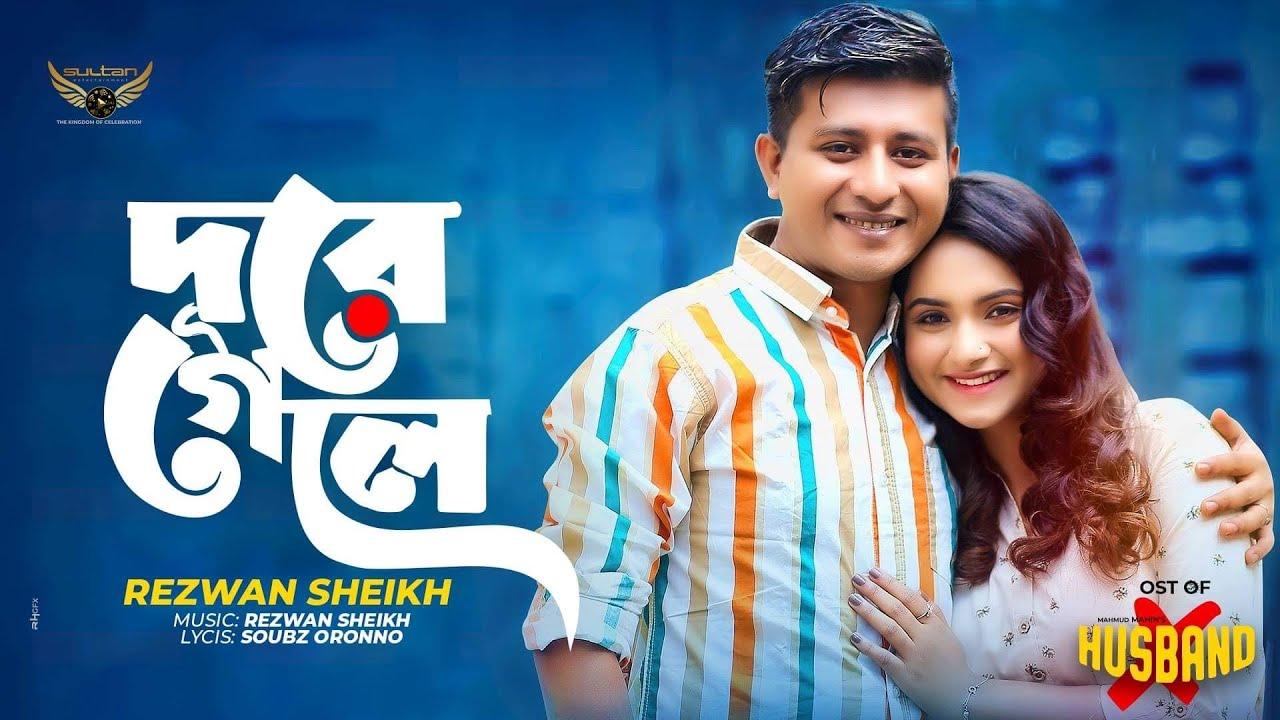Dhure Gele | Shamim Hasan Sarkar | Rezwan Sheikh | Keya Payel | Mahmud Mahin | Ex Husband Natok Song