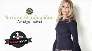 ΝΑΤΑΣΑ ΘΕΟΔΩΡΙΔΟΥ - ΑΝ ΕΙΧΑ ΜΕΙΝΕΙ (TEASER) | ΛΑΜΨΗ 105,7