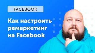 eLama: Как настроить ремаркетинг на Facebook от 19.09.2019