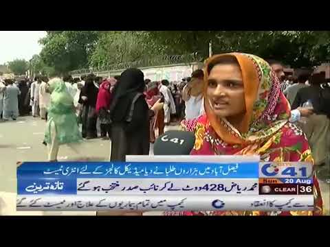 Faisalabad medical college entry test